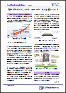 JTAG Technical News Vol.2