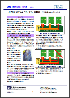 JTAG Technical News Vol.4