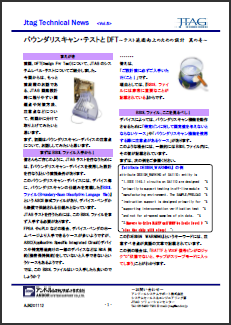 JTAG Technical News Vol.5