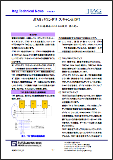 JTAG Technical News Vol.6