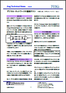 JTAG Technical News Vol.8