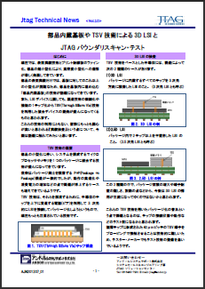 JTAG Technical News Vol.10