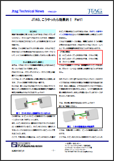 JTAG Technical News Vol.12