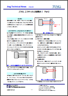 JTAG Technical News Vol.13